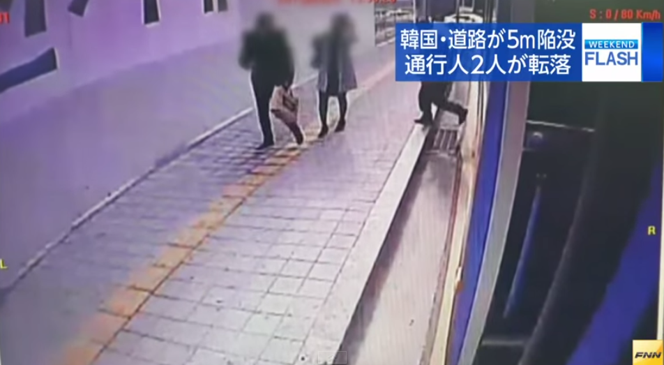 Your Commute Could Be Worse: People Are Falling Through The Sidewalks In Korea